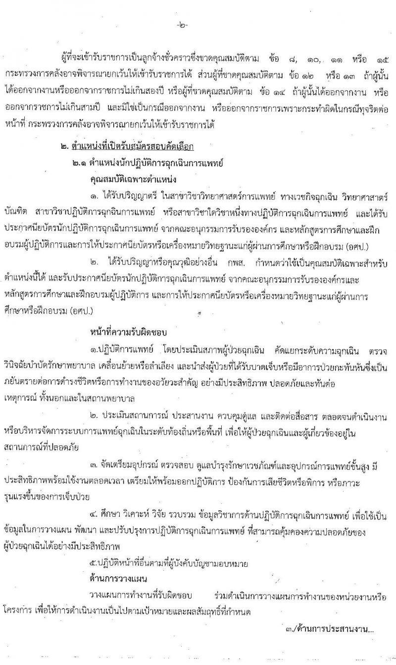 โรงพยาบาลยโสธร รับสมัครบุคคลทั่วไปเพื่อสอบคัดเลือกเป็นลูกจ้างชั่วคราว จำนวน 5 ตำแหน่ง 17 อัตรา (วุฒิ ม.ต้น ม.ปลาย ปวช. ป.ตรี) รับสมัครสอบตั้งแต่วันที่ 8-16 มิ.ย. 2563