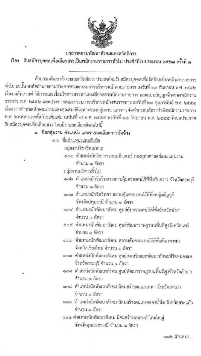 กรมพัฒนาสังคมและสวัสดิการ รับสมัครบุคคลเพื่อเลือกสรรเป็นพนักงานราชการทั่วไป จำนวน 83 อัตรา (วุฒิ ม.ต้น ม.ปลาย ปวช. ปวส. ป.ตรี) รับสมัครสอบทางอินเทอร์เน็ต ตั้งแต่วันที่ 1-8 มิ.ย. 2563