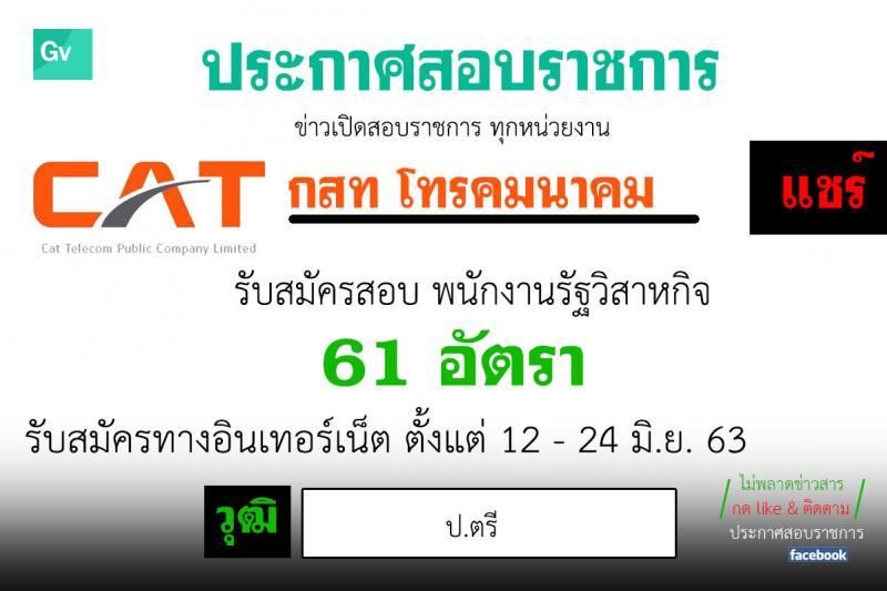 บริษัท กสท โทรคมนาคม จำกัด (มหาชน) รับสมัครบุคคลเข้าทำงาน จำนวน 61 อัตรา (วุฒิ ป.ตรี) รับสมัครสอบทางอินเทอร์เน็ต ตั้งแต่วันที่ 12-24 มิ.ย. 2563