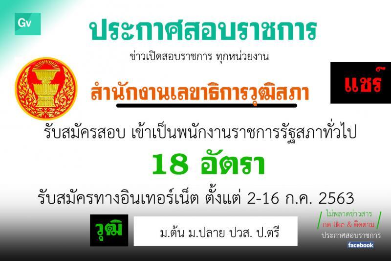 สำนักงานเลขาธิการวุฒิสภา รับสมัครบุคคลเพื่อเลือกสรรเป็นพนักงานราชการรัฐสภาทั่วไป จำนวน 18 อัตรา (วุฒิ ม.ต้น ม.ปลาย ปวส. ป.ตรี) รับสมัครสอบทางอินเทอร์เน็ต ตั้งแต่วันที่ 2-16 ก.ค. 2563