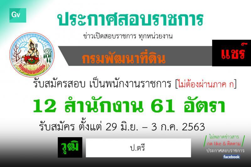 สำนักงานพัฒนาที่ดิน รับสมัครบุคคลเพื่อสรรหาแลเลือกสรรเป็นพนักงานราชการทั่วไป จำนวน 61 อัตรา (วุฒิ ป.ตรี) รับสมัครสอบตั้งแต่วันที่ 29 มิ.ย. – 3 ก.ค. 2563