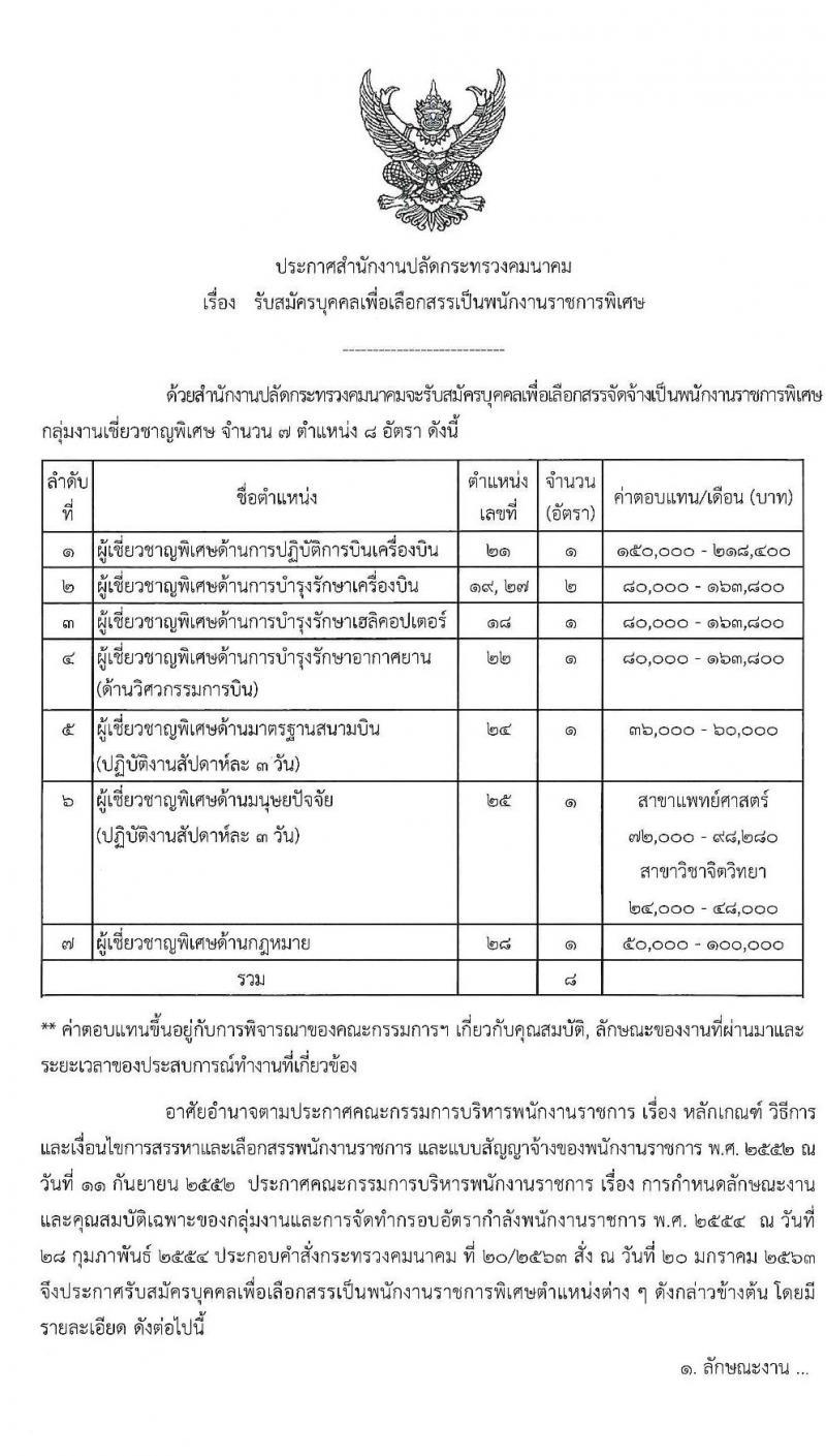 สำนักงานปลัดกระทรวงคมนาคม รับสมัครบุคคลเพื่อเลือกสรรเป็นพนักงานราชการพิเศษ จำนวน 7 ตำแหน่ง 8 อัตรา (วุฒิ ป.ตรี และมีคุณสมบัติตามประกาศ) รับสมัครด้วยตนเองหรือทางอีเมล ตั้งแต่วันที่ 3-13 ก.ค. 2563