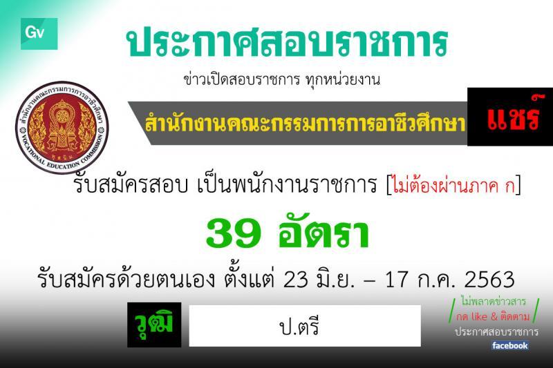 สำนักงานคณะกรรมการการอาชีวศึกษา รับสมัครบุคคลเป็นพนักงานราชการทั่วไป จำนวน 39 อัตรา (วุฒิ ป.ตรี) ช่วงรับสมัครตั้งแต่วันที่ 23 มิ.ย. – 17 ก.ค. 2563