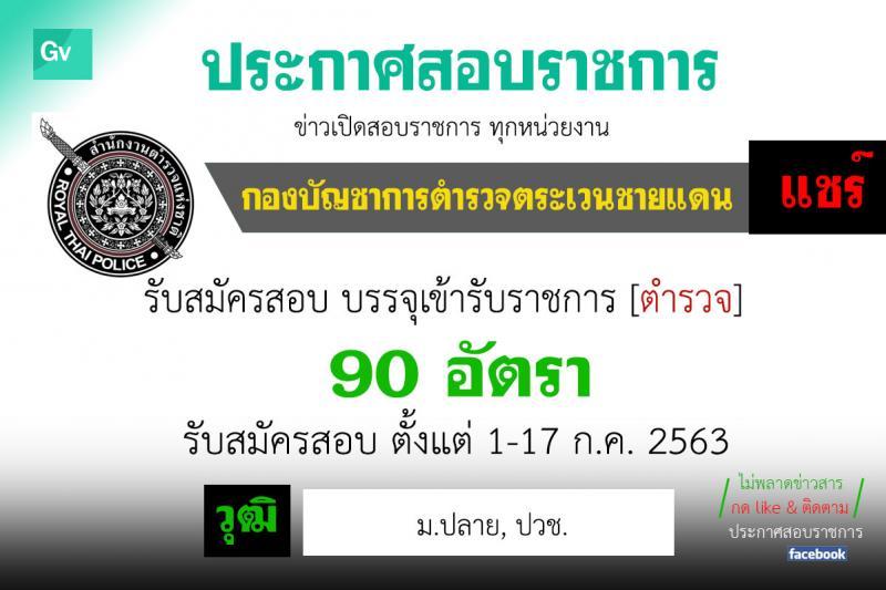 กองบัญชาการตำรวจตระเวนชายแดน รับสมัครและคัดเลือกบุคคลภายนอกเพื่อบรรจุและแต่งตั้งเข้ารับราชการ จำนวน 80 อัตรา (วุฒิ ม.ปลาย ปวช.) รับสมัครสอบตั้งแต่วันที่ 1-14 ก.ค. 2563