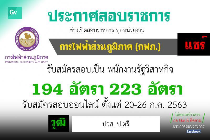 การไฟฟ้าส่วนภูมิภาค (กฟภ.) รับสมัครสอบคัดเลือกจากบุคคลภายนอกเพื่อเข้าปฏิบัติงาน จำนวน 194 อัตรา 223 อัตรา (วุฒิ ปวส. ป.ตรี) รับสมัครสอบทางอินเทอร์เน็ต ตั้งแต่วันที่ 20-26 ก.ค. 2563