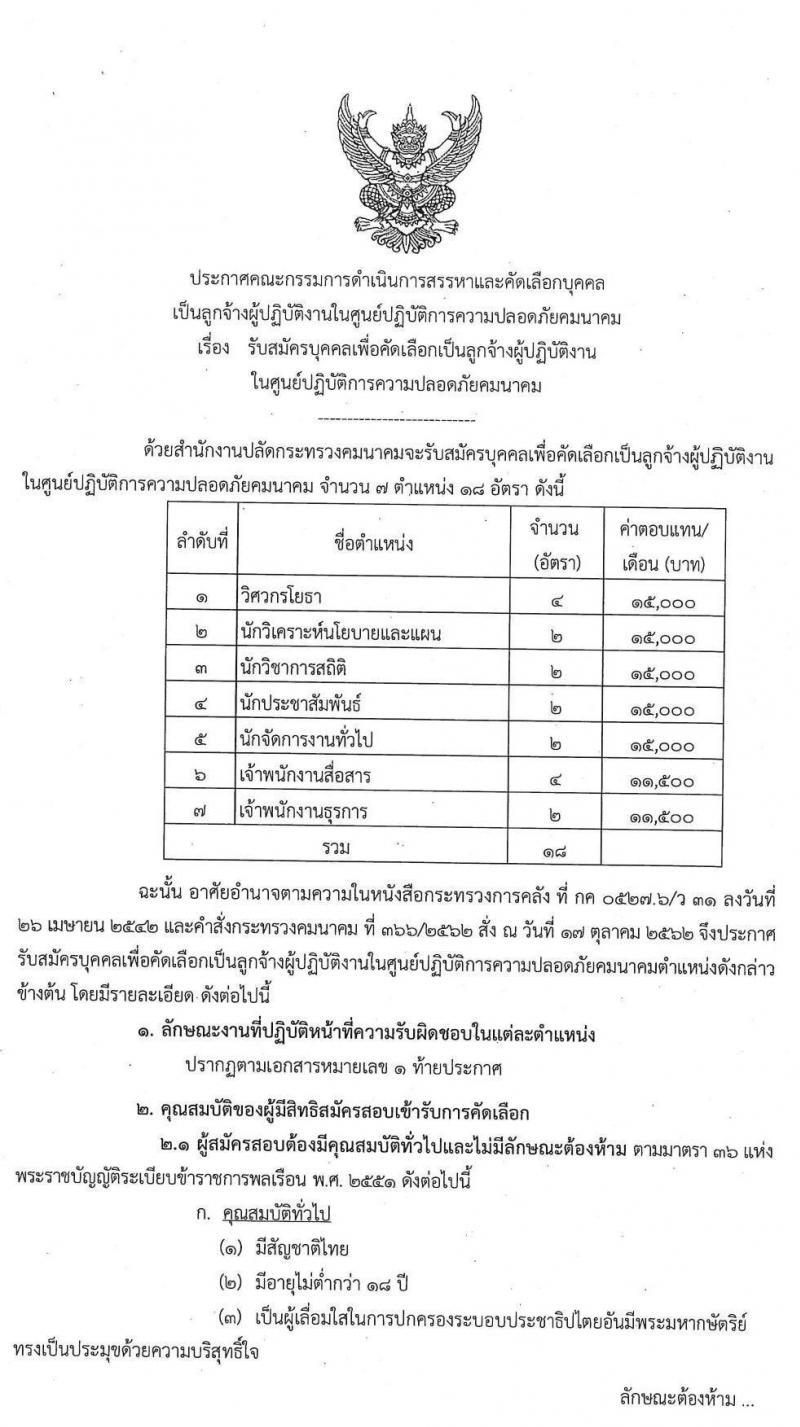 ศูนย์ปฏิบัติการความปลอดภัยคมนาคม รับสมัครบุคคลเพื่อคัดเลือกเป็นลูกจ้างผู้ปฏิบัติงาน จำนวน 18 อัตรา (วุฒิ ปวส. ป.ตรี) รับสมัครทางอีเมล ตั้งแต่วันที่ 17 ก.ค. – 3 ส.ค. 2563