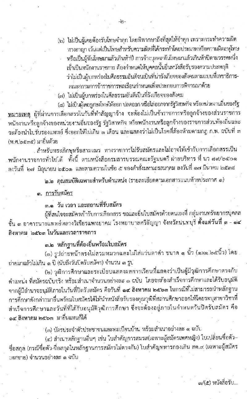 โรงพยาบาลศรีธัญญา (จังหวัดนนทบุรี) รับสมัครบุคคลเพื่อเลือกสรรเป็นพนักงานราชการทั่วไป จำนวน 10 ตำแหน่ง 19 อัตรา (วุฒิ ม.ต้น ม.ปลาย ป.ตรี) รับสมัครสอบตั้งแต่วันที่ 3-14 ส.ค. 2563