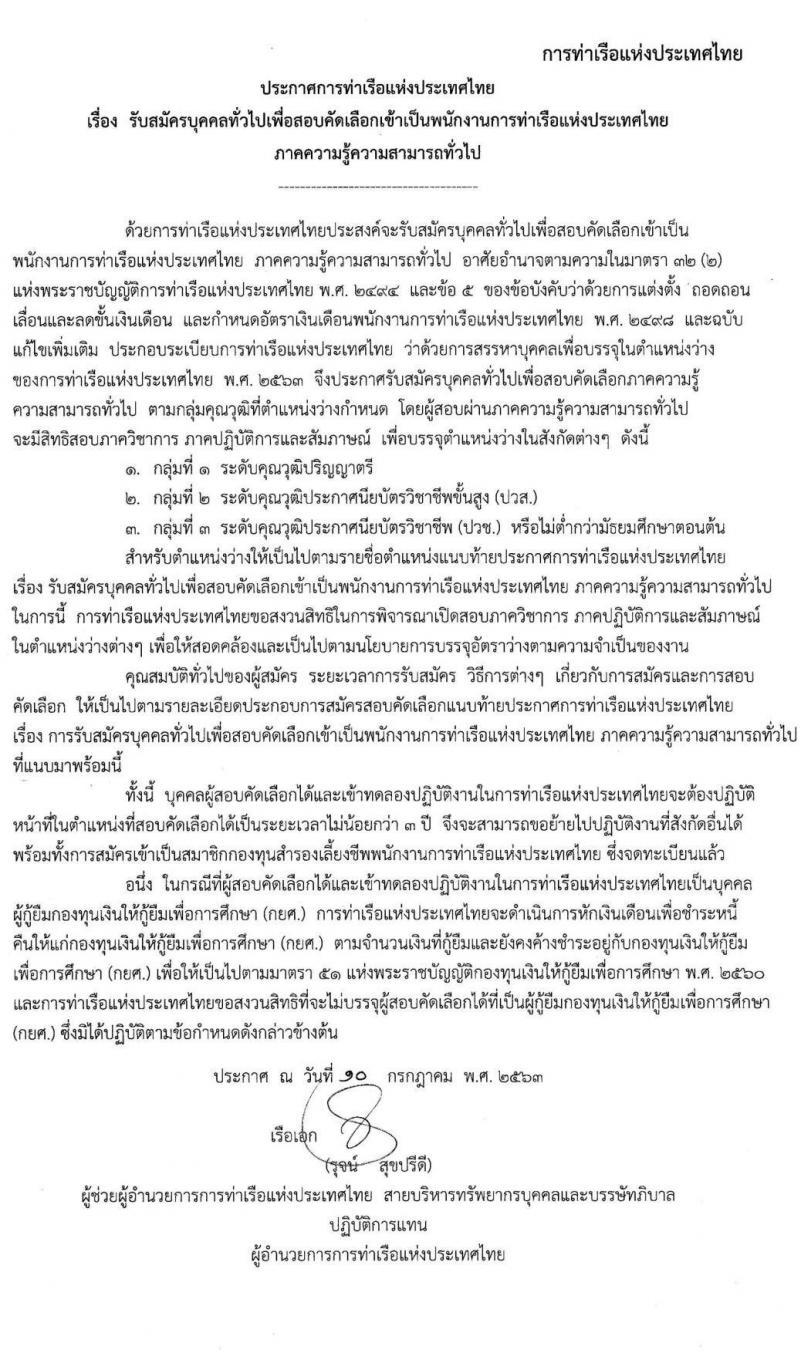 การท่าเรือแห่งประเทศไทย รับสมัครบุคคลทั่วไปเพื่อสอบคัดเลือกเข้าเป็นพนักงานการท่าเรือแห่งประเทศไทย จำนวน 3 กลุ่ม 25 ตำแหน่ง (วุฒิ ปวช. ปวส. ป.ตรี) รับสมัครสอบทางอินเทอร์เน็ต ตั้งแต่วันที่ 20 ก.ค. – 10 ส.ค. 2563