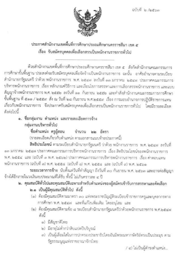 สำนักงานเขตพื้นที่การศึกษาประถมศึกษานครราชสีมา เขต 5 รับสมัครบุคคลเพื่อเลือกสรรเป็นพนักงานราชการทั่วไป ตำแหน่ง ครูผู้สอน จำนวน 22 อัตรา (วุฒิ ป.ตรี ทางการศึกษา) รับสมัครสอบตั้งแต่วันที่ 1-9 ส.ค. 2563