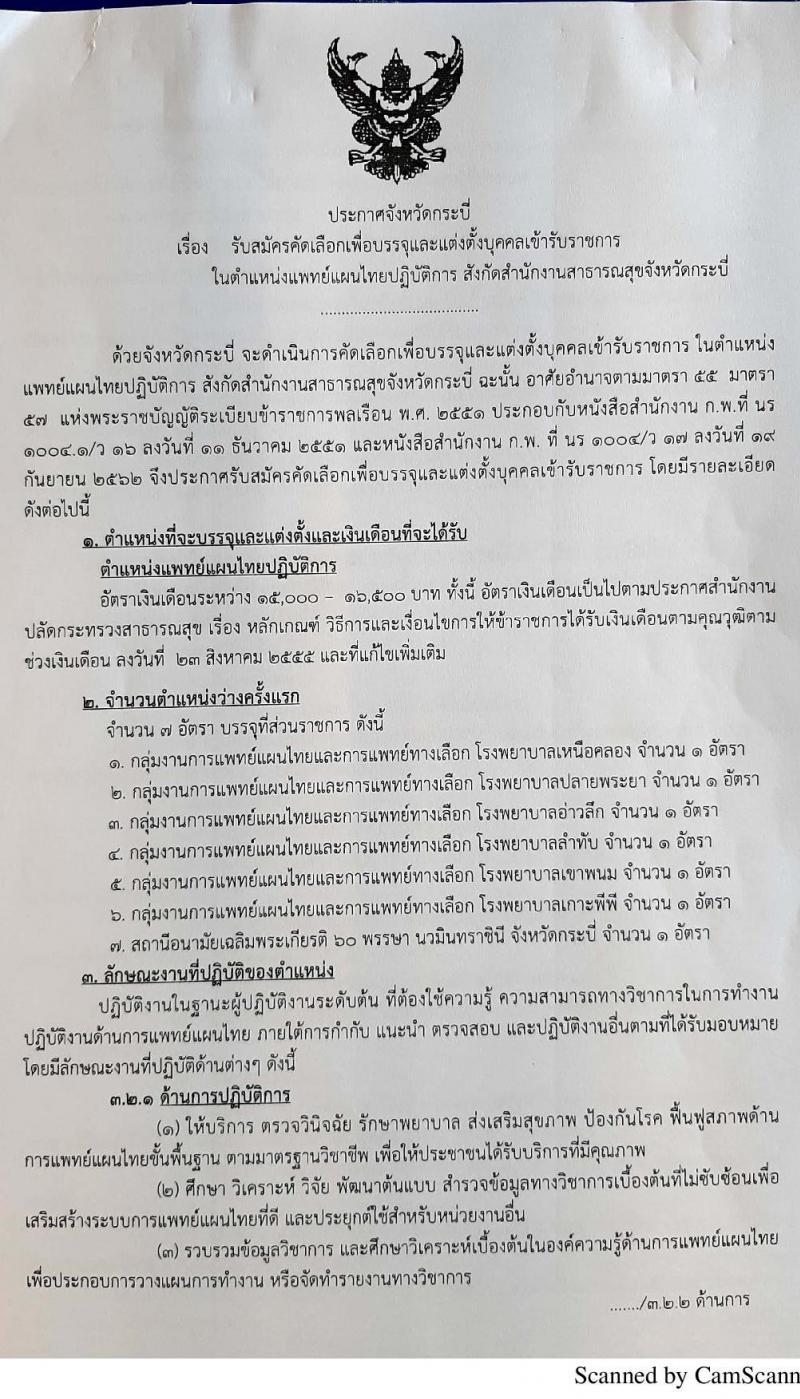 สำนักงานสาธารณสุขสุขจังหวัดกระบี่ รับสมัครคัดเลือกบุคคลเพื่อบรรจุและแต่งตั้งเข้ารับราชการในตำแหน่งแพทย์แผนไทยปฏิบัติการ ครั้งแรก 7 อัตรา (วุฒิ ป.ตรี) รับสมัครสอบ ตั้งแต่วันที่ 5-11 ส.ค. 2563