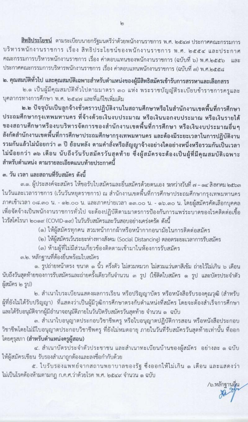 สำนักงานเขตพื้นที่การศึกษาประถมศึกษากรุงเทพมหานคร รับสมัครคัดเลือกบุคคลเพื่อจัดจ้างเป็นพนักงานราชการทั่วไป จำนวน 3 ตำแหน่ง 13 อัตรา (วุฒิ ม.ปลาย ปวช. ปวส. ป.ตรี) รับสมัครสอบตั้งแต่วันที่ 7-14 ส.ค. 2563