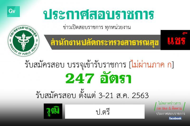 สำนักงานปลัดกระทรวงสาธารณสุข รับสมัครคัดเลือกเพื่อบรรจุและแต่งตั้งบุคคลเข้ารับราชการ จำนวน 247 อัตรา ตำแหน่ง นายแพทย์แผนไทยปฏิบัติการ และนักรังสีการแพทย์ปฏิบัติการ (วุฒิ ป.ตรี) รับสมัครสอบตั้งแต่วันที่ 3-21 ส.ค. 2563