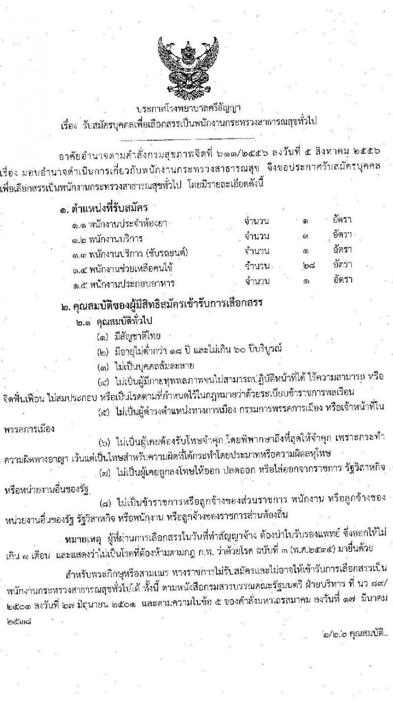 โรงพยาบาลศรีธัญญา รับสมัครบุคคลเพื่อเลือกสรรเป็นพนักงานสาธารณสุขทั่วไป จำนวน 5 ตำแหน่ง 32 อัตรา (วุฒิ ม.ต้น ม.ปลาย) รับสมัครตั้งแต่วันที่ 21 ก.ย. – 2 ต.ค. 2563