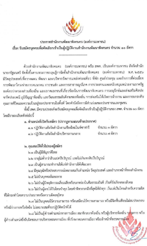สำนักงานพัฒนาพิงคนคร (องค์การมหาชน) รับสมัครบุคคลเพื่อเข้าปฏิบัติงาน จำนวน 10 อัตรา (วุฒิ ไม่ต่ำกว่า ป.ตรี) รับสมัครตั้งแต่วันที่ 14-25 ก.ย. 2563