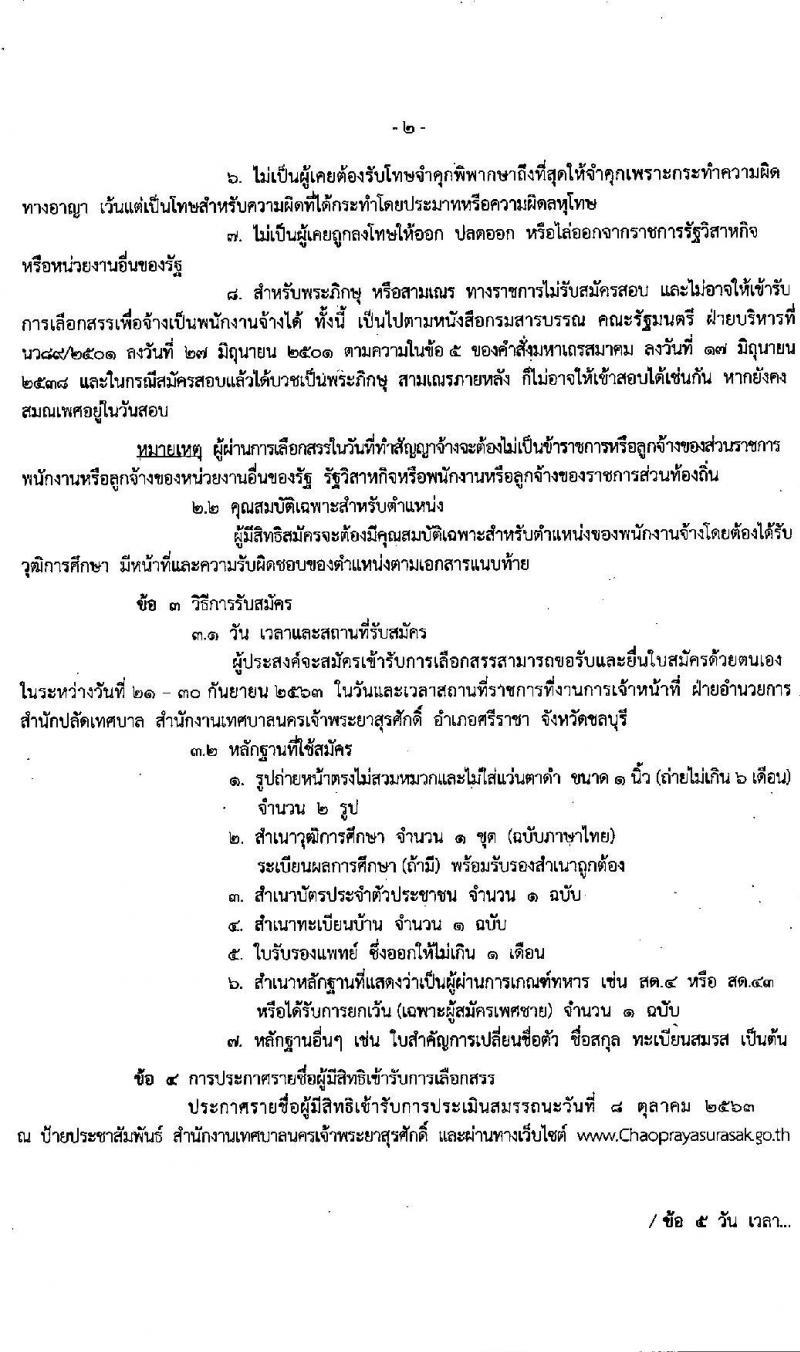เทศบาลนครเจ้าพระยาสุรศํกดิ์ รับสมัครบุคคลเพื่อเลือกสรรเป็นพนกังานจ้าง จำนวน 10 ตำแหน่ง 69 อัตรา (วุฒิ บางตำแหน่งไม่จำกัดวุฒิ, ม.ต้น ม.ปลาย ปวช. ป.ตรี) รับสมัครสอบตั้งแต่วันที่ 21-30 ก.ย. 2563