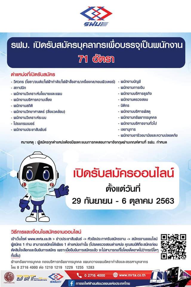 การรถไฟฟ้าขนส่งมวลชนแห่งประเทศไทย รับสมัครบุคคลากรเพื่อปฏิบัติงานในสังกัดต่าง ๆ จำนวน 71 อัตรา (วุฒิ ป.ตรี ป.โท) รับสมัครทางอินเทอร์เน็ต ตั้งแต่วันที่ 29 ก.ย. – 6 ต.ค. 2563