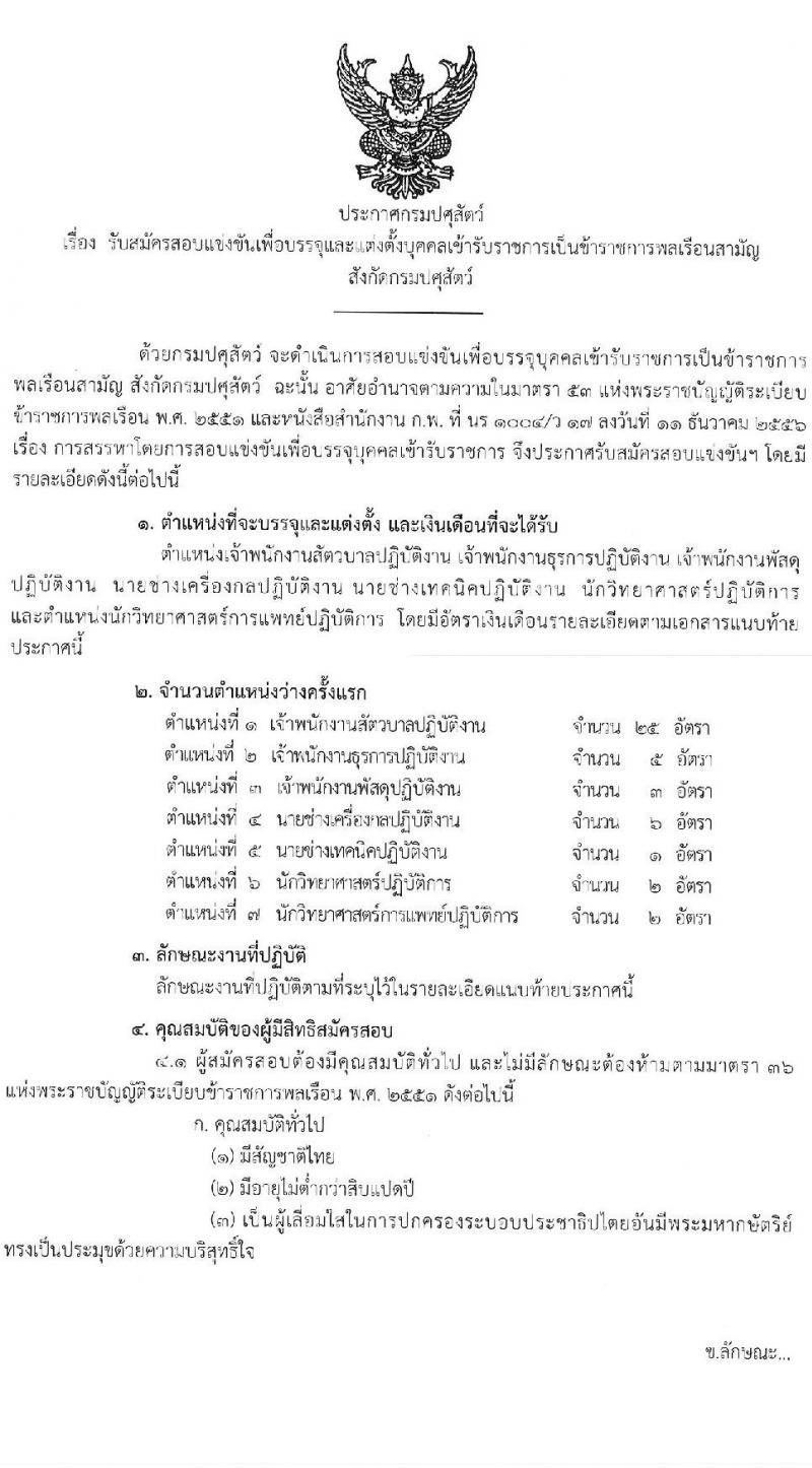 กรมปศุสัตว์ รับสมัครสอบแข่งขันเพื่อบรรจุและแต่งตั้งบุคคลเข้ารับราชการ จำนวน 7 ตำแหน่ง 44 อัตรา (วุฒิ ปวส. ป.ตรี) รับสมัครสอบทางอินเทอร์เน็ต ตั้งแต่วันที่ 5-27 ต.ค. 256