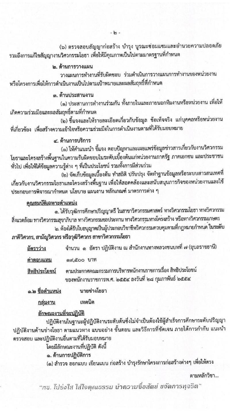สำนักงานทางหลวงชนบทที่ 7 (อุบลราชธานี)  รับสมัครบุคคลเพื่อเลือกสรรเป็นพนักงานราชการทั่วไป จำนวน 3 อัตรา (วุฒิ ปวท. ปวส. ป.ตรี) รับสมัครสอบตั้งแต่วันที่ 26-30 ต.ค. 2563